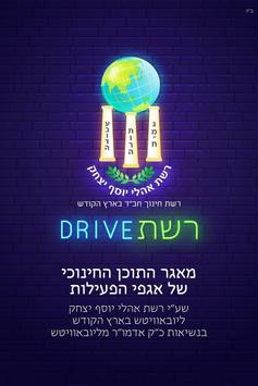 רשת DRIVE screenshot 1