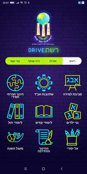 רשת DRIVE screenshot 2