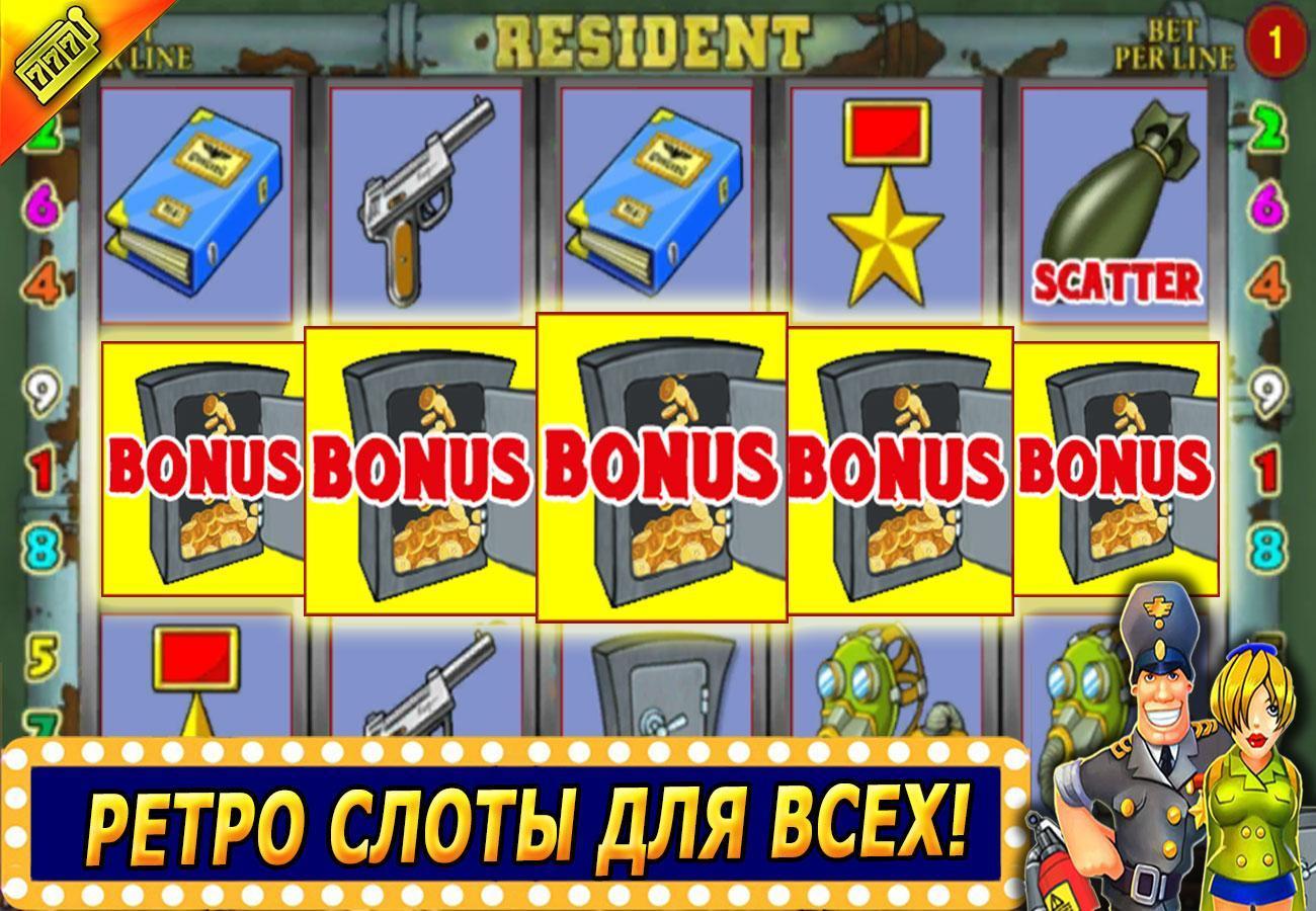 игровой автомат резидент скачать бесплатно