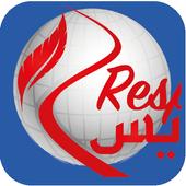 رسبريس icon