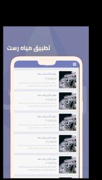 مياه رست screenshot 3