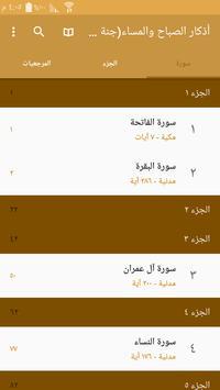 أذكار الصباح والمسـاء screenshot 3