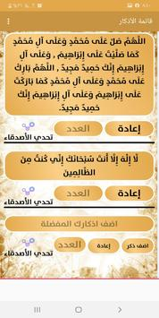 أذكار الصباح والمسـاء screenshot 10