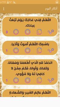 أذكار الصباح والمسـاء screenshot 13