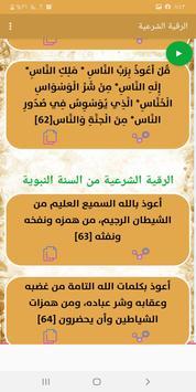 أذكار الصباح والمسـاء screenshot 15