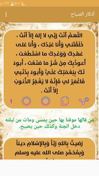 أذكار الصباح والمسـاء screenshot 2