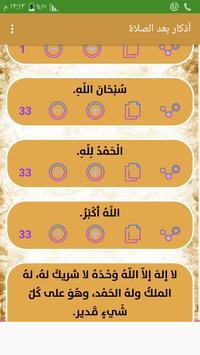 أذكار الصباح والمسـاء screenshot 7