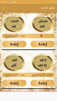 أذكار الصباح والمسـاء screenshot 4