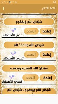 أذكار الصباح والمسـاء screenshot 5