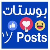 بوستات ツ Posts icon
