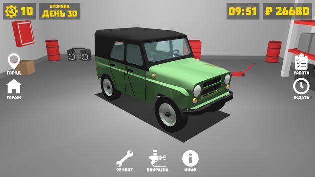 Ретро гараж - Симулятор механика скриншот 2