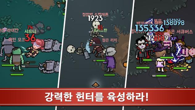 이블헌터 타이쿤 screenshot 1