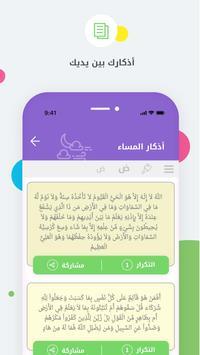 أذكار المسلم screenshot 5