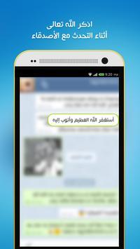 أذكار المسلم screenshot 13
