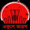 Ekushey Voice icon