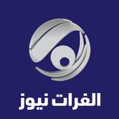 Alforat News الفرات نیوز biểu tượng