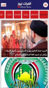 Alforat News الفرات نیوز ảnh chụp màn hình 1