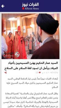 Alforat News الفرات نیوز syot layar 2