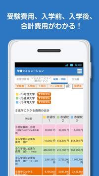 JS88学費シミュレーション・大学短大の進学費用を自動計算 screenshot 2