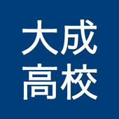 学校法人愛知真和学園 大成高等学校 for Android - APK Download