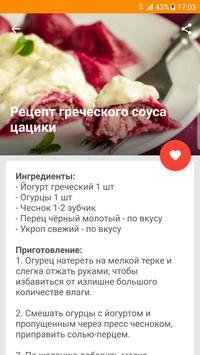 Рецепты Соусов screenshot 1
