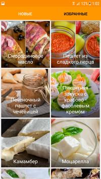 Закуски Рецепты screenshot 1
