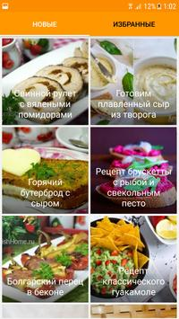 Закуски Рецепты screenshot 3