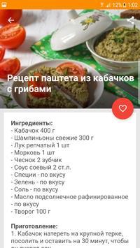 Закуски Рецепты screenshot 7