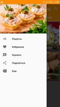 Закуски Рецепты screenshot 8