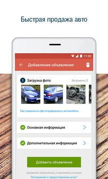 AUTO.RIA screenshot 5