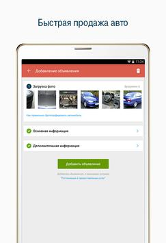 AUTO.RIA screenshot 19