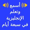 Learn English in Arabic icône