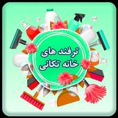 ترفند های خانه تکانی شب عید icon