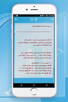 ترفند های خانه تکانی شب عید screenshot 4