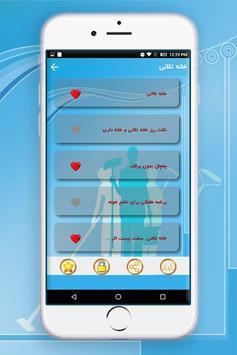 ترفند های خانه تکانی شب عید screenshot 2
