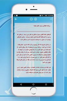 ترفند های خانه تکانی شب عید screenshot 3