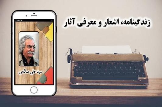 سید علی صالحی poster