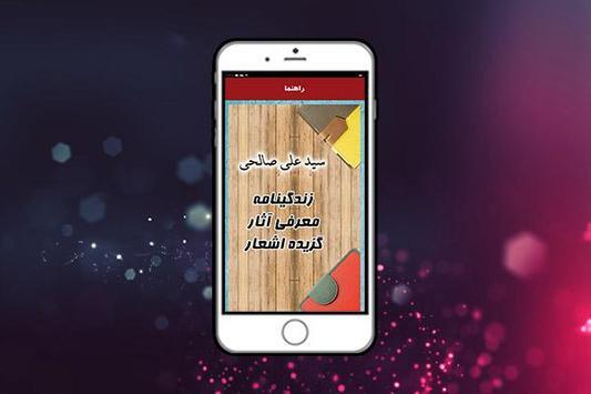 سید علی صالحی screenshot 3