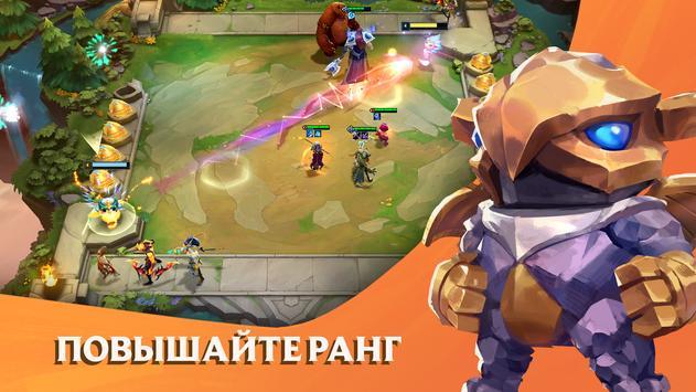 Teamfight Tactics: стратегия League of Legends скриншот 3
