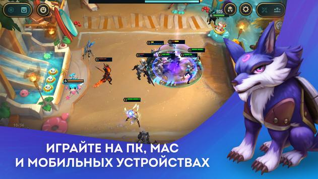 Teamfight Tactics: стратегия League of Legends скриншот 3
