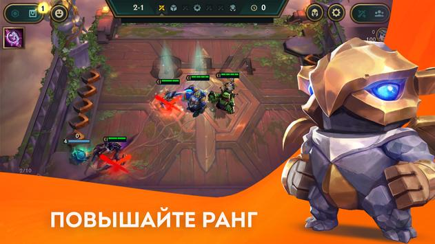 Teamfight Tactics: стратегия League of Legends скриншот 4