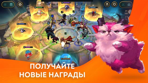 Teamfight Tactics: стратегия League of Legends скриншот 6