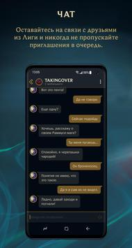 League+ скриншот 3