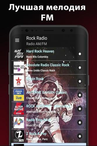 радио apk