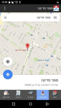 סופר מדיקה screenshot 7