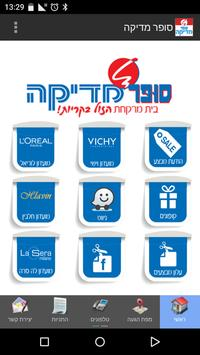 סופר מדיקה screenshot 8