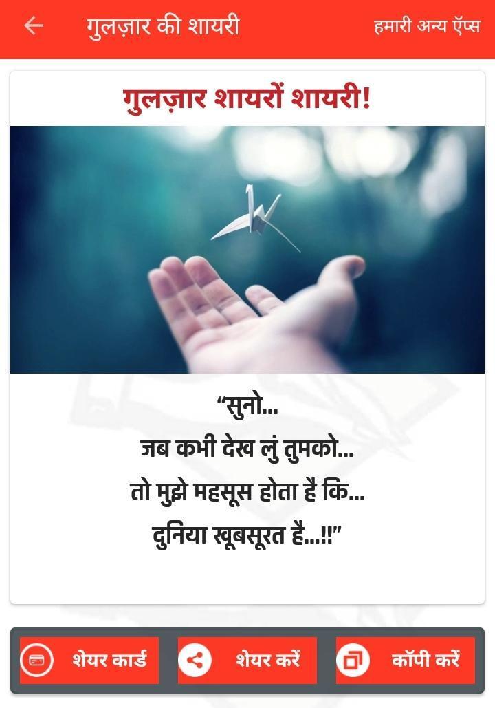 गुलज़ार शायरी- Gulzar Hindi Shayari for Android
