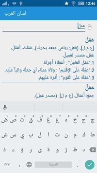 Kamus Arab Indonesia screenshot 4