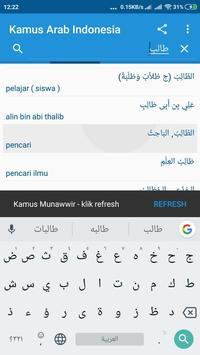Kamus Arab Indonesia screenshot 5