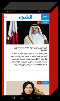 qatar newspapers - أخبار قطر - Qatar Job News screenshot 6